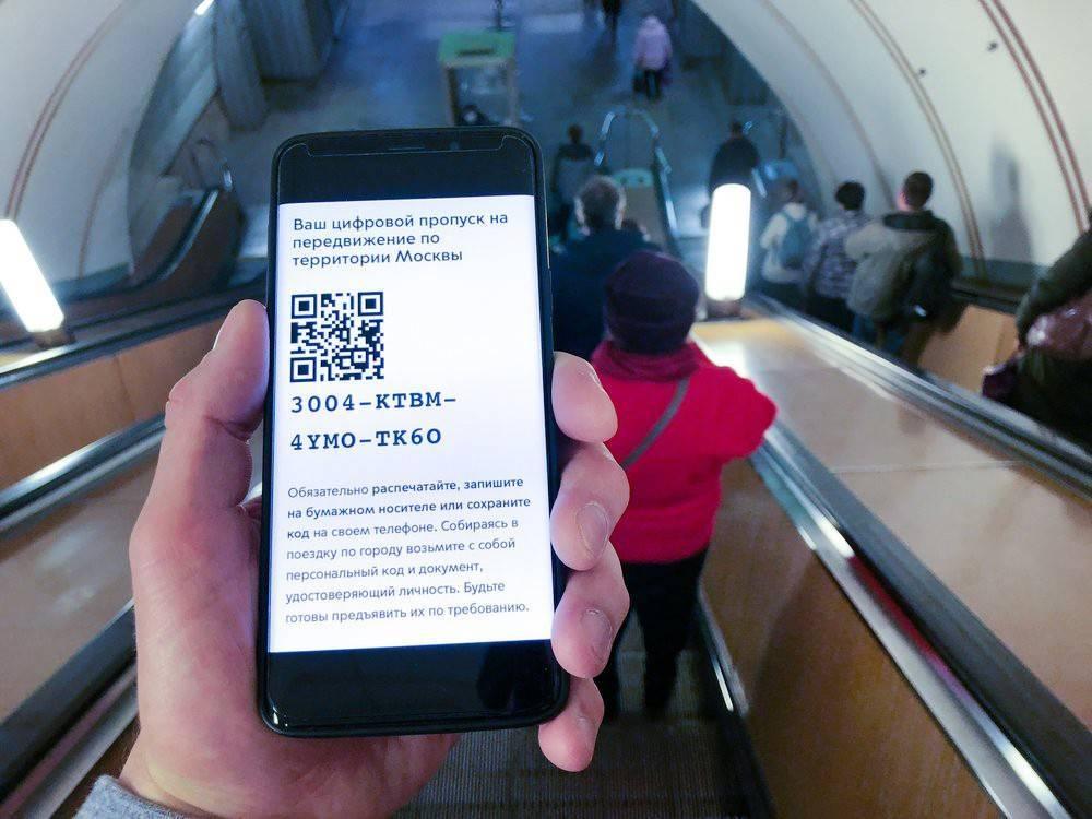 Как проверить цифровой пропуск в Москве на подлинность