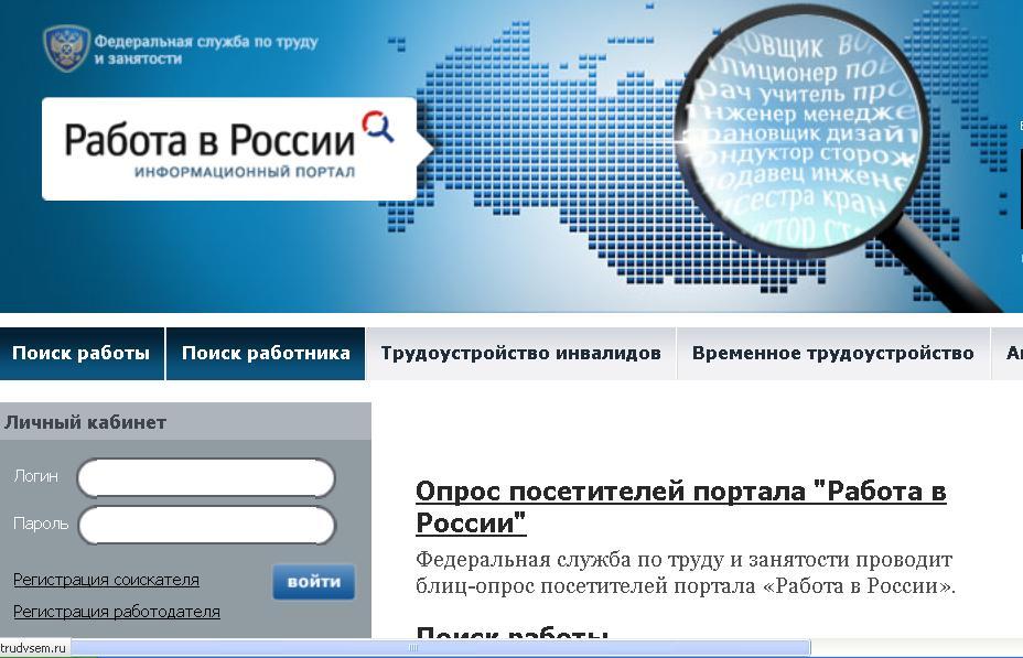 а сайт «Работа в России»